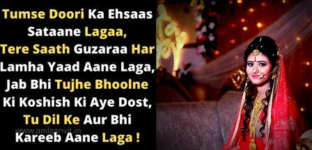 doorie shayari in hindi 1