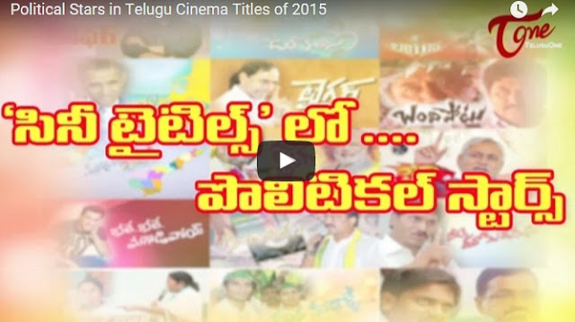 Political Stars In Telugu Cinema Titles Of 2015