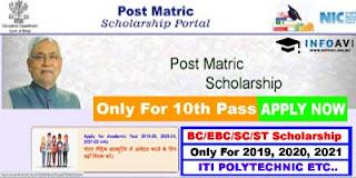 Bihar scholarship, Bihar 10th pass scholarship, bihar scholarship new website, pmsonline.bih.nic.in, Infoavi