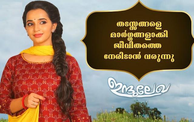 Indulekha serial actress Malavika Krishnadas