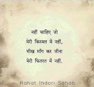 latest love shayari - rahat indori
