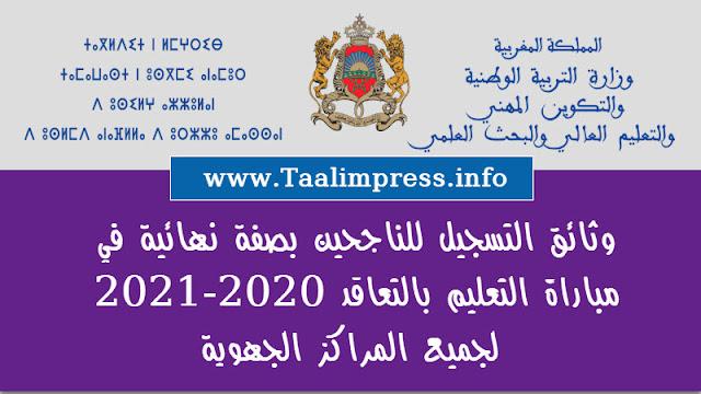 وثائق التسجيل للناجحين بصفة نهائية في مباراة التعليم بالتعاقد 2020-2021 لجميع المراكز الجهوية