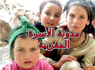 مدونة الأسرة المغربية PDF