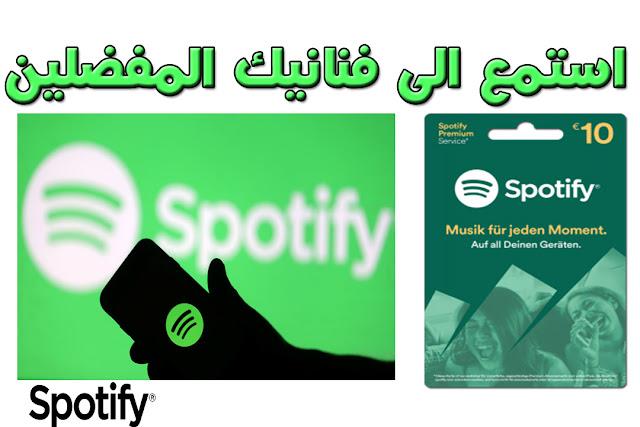 تحميل برنامج Spotify اخر اصدار