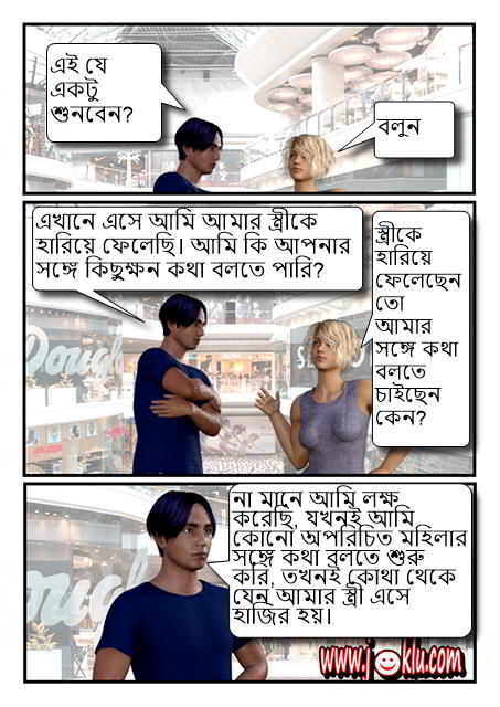 Talk with a stranger Bengali joke