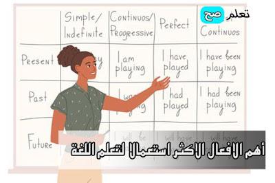 أهم الافعال الاكثر استعمالا لتعلم اللغة