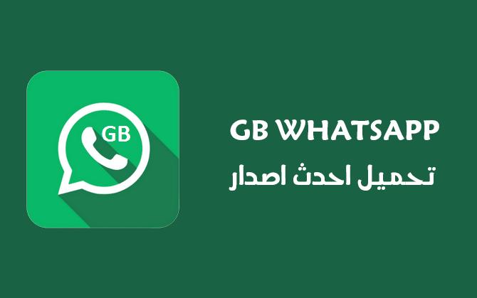 تحميل تطبيق GB WhatsApp apk اخر اصدار للاندرويد 2020