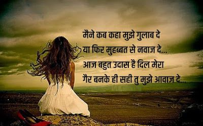 Very Sad Love Quotes In Hindi