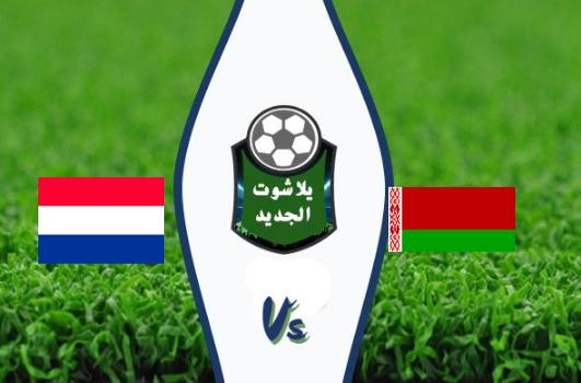 نتيجة مباراة هولندا وروسيا البيضاء اليوم 13-10-2019 تصفيات اليورو