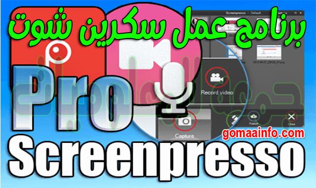 تحميل برنامج عمل سكرين شوت 2020  Screenpresso Pro 1.7.15.0