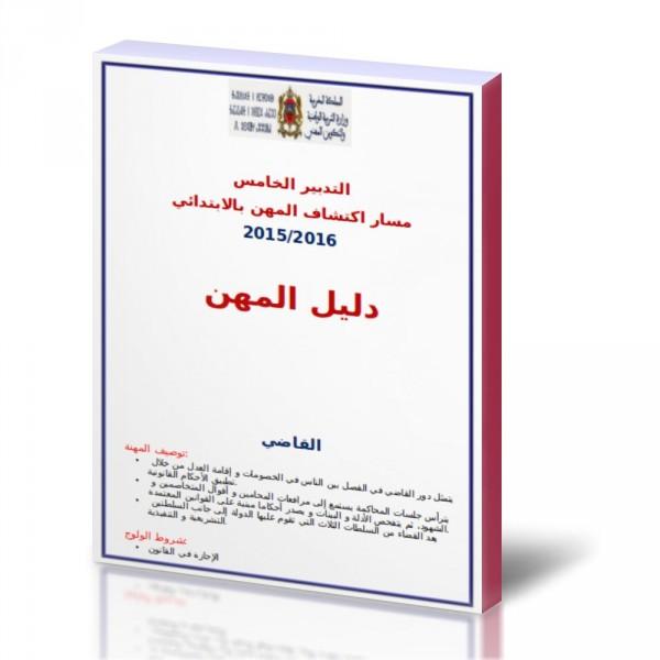 تحميل دليل المهن، التدبير الخامس، مسار اكتشاف المهن بالابتدائي دليل المهن الإبتدائي Dalil almihan