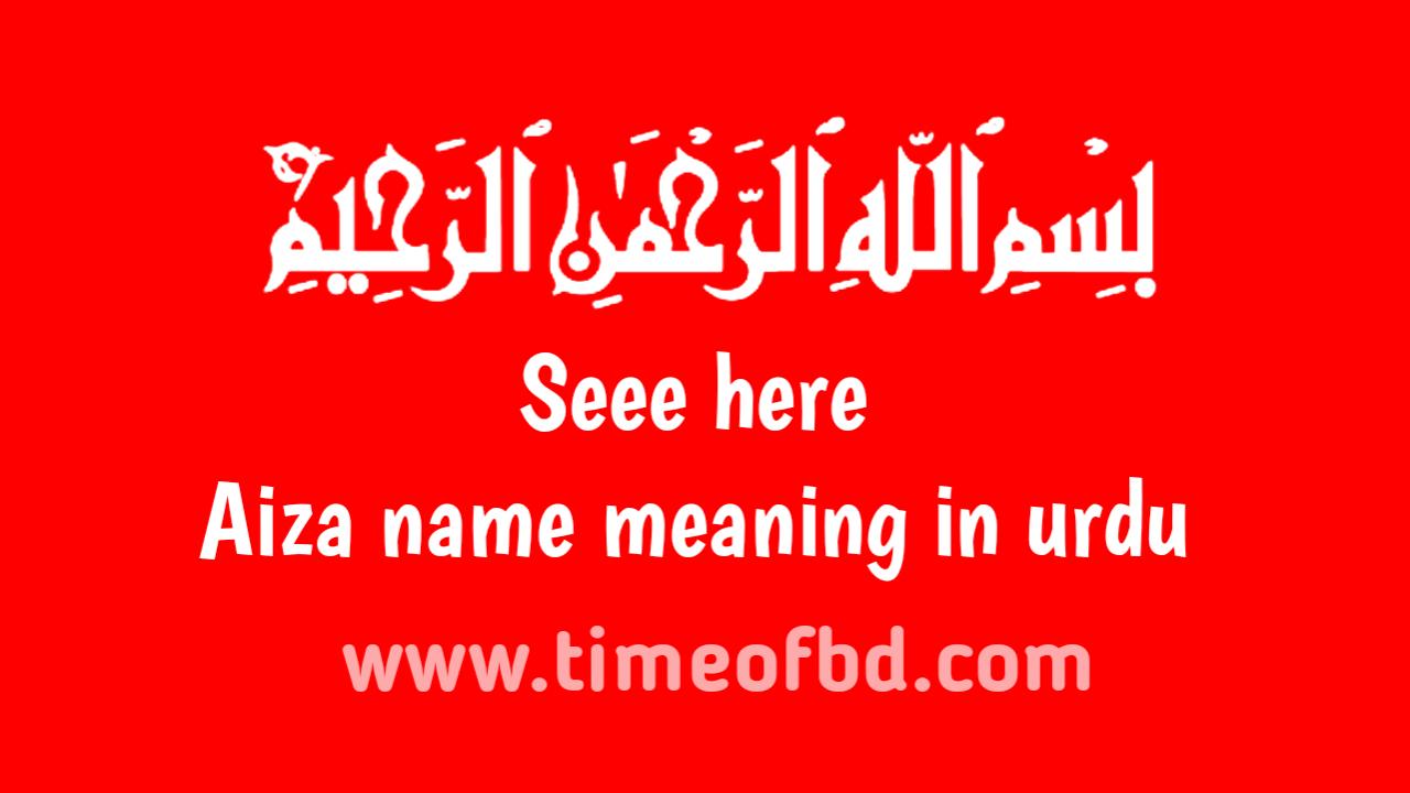Aiza name meaning in urdu, عائزہ نام کا مطلب اردو ہے