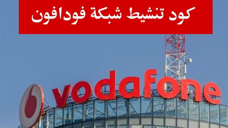 تنشيط شبكة فودافون