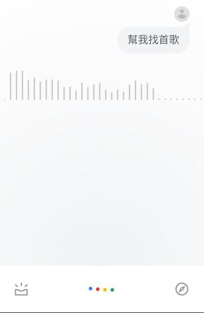 Google助理幫我找首歌