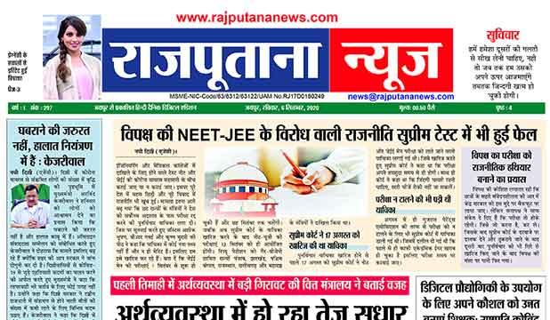 Rajputana News daily epaper 6 September 2020 Newspaper