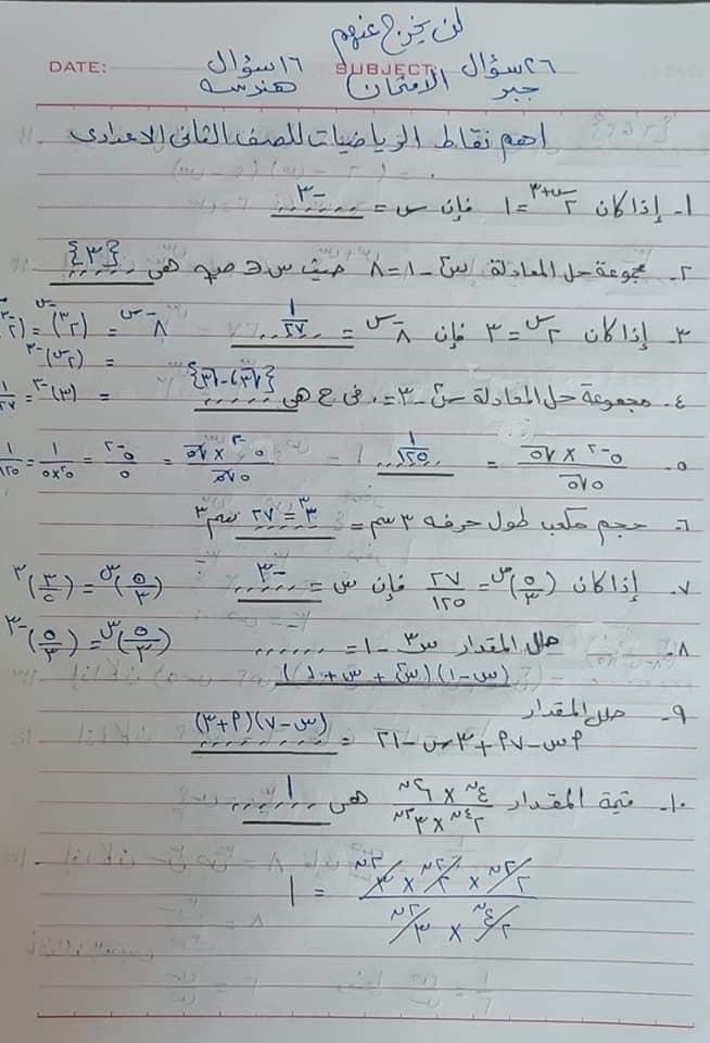 مراجعة رياضيات الصف الثاني الاعدادي شهر ابريل في ٦ ورقات بس 1