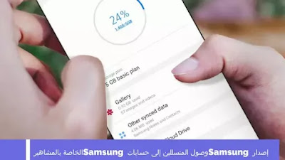 إصدار Samsung: وصول المتسللين إلى حسابات Samsung الخاصة بالمشاهير