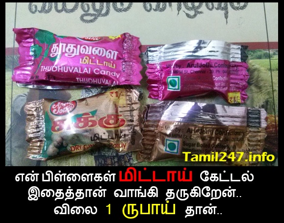 1 rupee candy in tamilnadu, paarambariya unavu, mooligai mittai, sukku mittai, thoodhuvalai mittai, ginger, thuthuvalai candy, chocolate, healthy foods for kids, sirivar thinbandangal, natural foods for childs in tamil