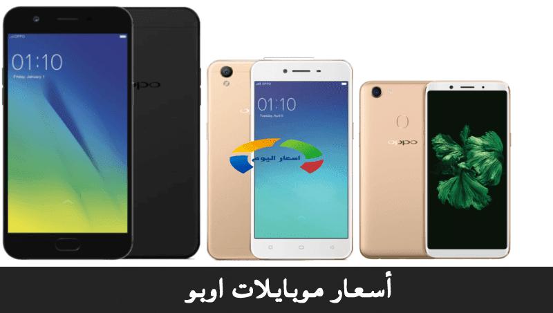 اسعار موبايلات اوبو فى مصر 2019