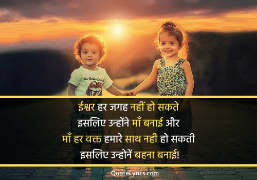 Miss You Sister Quotes in Hindi