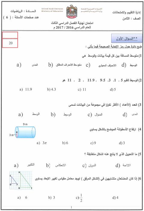 كتاب الرياضيات للصف السابع محلول سوريا