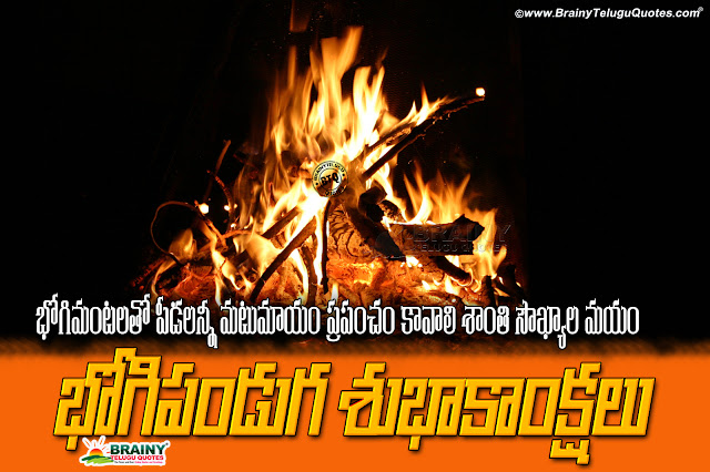 telugu bhogi greetings, happy bhogi images quotes in telugu, bhogi subhakankshalu