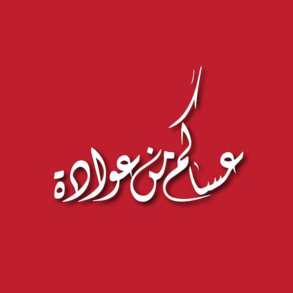 بطاقة تهنئة بالعيد عساكم من عواده
