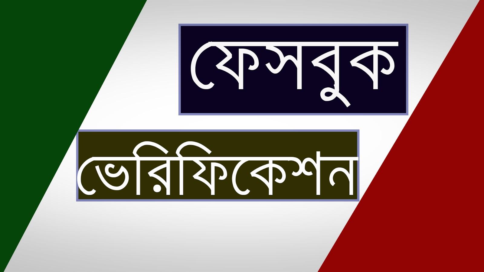 ফেক ন্যাশানাল আইডি কার্ড তৈরি করে ফেসবুক আইডি ভেরিফাই করার উপায় বাংলা টিউটোরিয়াল ২০১৭