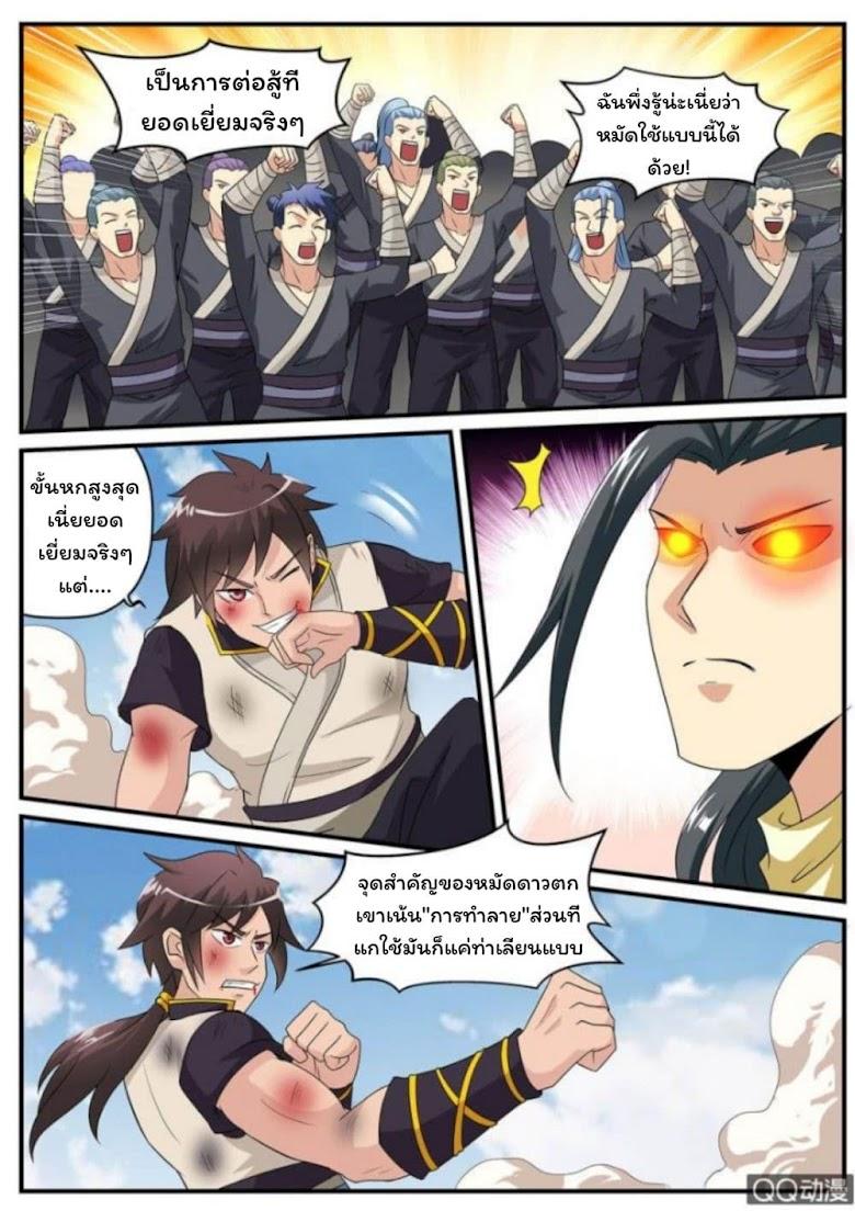 Greatest Sword Immortal - หน้า 9