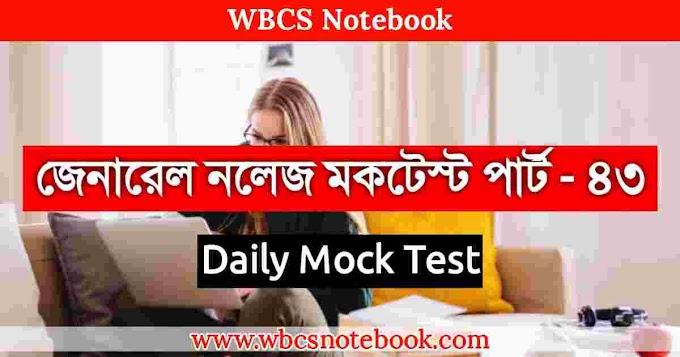 General Knowledge Mock Test Part - 43 in Bengali     জেনারেল নলেজ মকটেস্ট পার্ট -৪৩