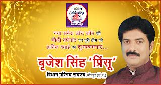 #4thAnniversary : जौनपुर के विधान परिषद सदस्य (एमएलसी) बृजेश सिंह प्रिंसू की तरफ से नया सबेरा परिवार को चौथी वर्षगांठ पर हार्दिक शुभकामनाएं