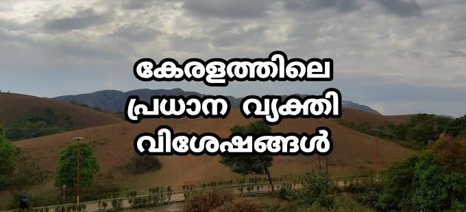 Kerala PSC കേരളത്തിലെ ആദ്യ വ്യക്തിത്വങ്ങൾ