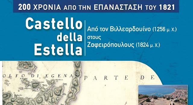 """""""Castello della Estella"""": Εκδήλωση στο Παράλιο Άστρος στα πλαίσια των 200 χρόνων από την Επανάσταση"""