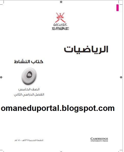 https://omaneduportal.blogspot.com/2019/02/activity-book-math-grade-5-tru.html