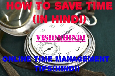 HOW TO SAVE TIME(IN HINDI),BEST ONLINE TIME MANAGEMENT TIPS IN HINDI,SAMAY KSISE BACHAYE,SAVE TIME HINDI,VISIONHINDI