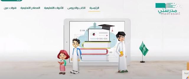 منصة مدرستي،منصة مدرستي المناهج السعودية،رابط منصة مدرستى،مدرستى،منصة مدرستى،madrasati