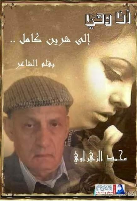 ما القصيدة؟! للشاعر/ محمد الزهراوي