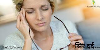 सिर दर्द से पाएं 2 मिनट में छुटकारा करें ये इलाज | Sar dard ka instant ilaj.