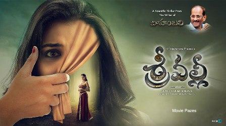 srivalli-telugu-full-movie-download-tamilrockers