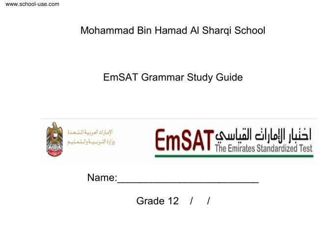 نموذج امتحان EmSAT انجليزى
