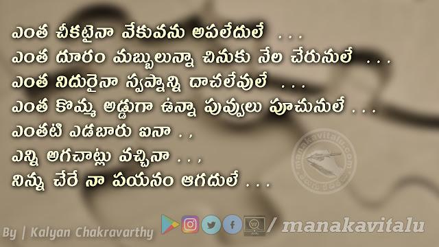 Telugu_kavithalu_images_download