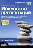 книга Рейнольдса «Искусство презентаций: идеи для создания и проведения выдающихся презентаций» (2-е издание)