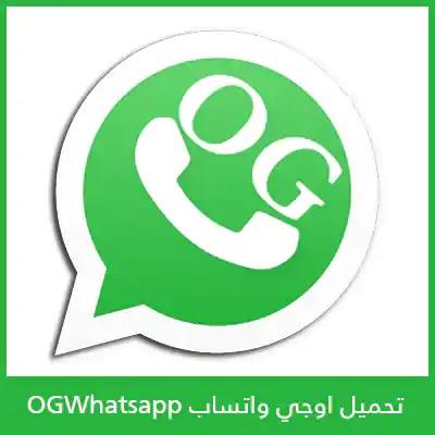 تحميل اوجي واتساب OGWA