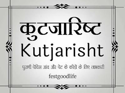 kutjarisht in hindi