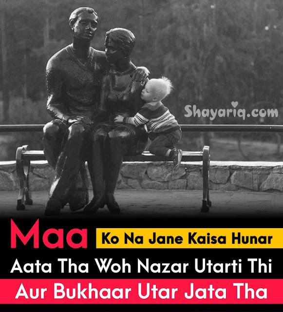 Shayari, shayariq, new shayari, Poetry, photo status, photo Quotes, photo shayari, Maa ki shayari