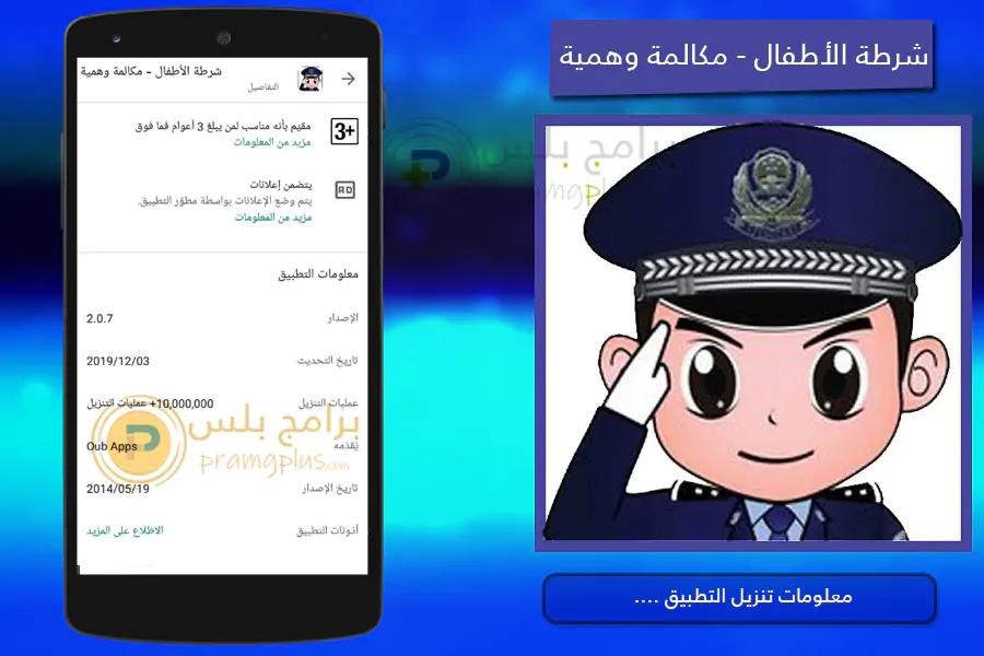 معلومات تنزيل شرطة الاطفال