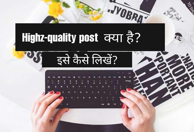 High-quality post क्या है इसे कैसे लिखें