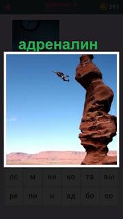 655 слов человек прыгает со скалы получая адреналин 4 уровень