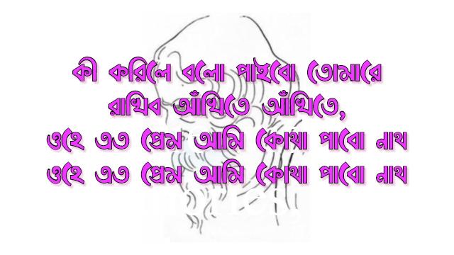 Ki Korile Bolo Paibo Tomare Lyrics