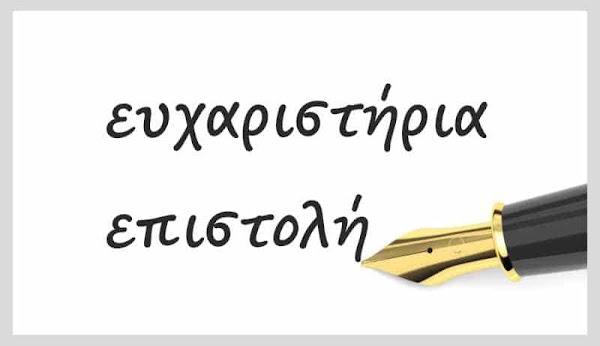 ΕΥΧΑΡΙΣΤΗΡΙΑ ΕΠΙΣΤΟΛΗ - Προς την εταιρεία «Ρούμελη- Αφοί Μπακογιάννη»